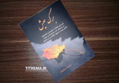 برگ عیش منتشر شد