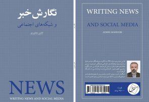 کتاب «نگارش خبر و شبکههای اجتماعی» زیر چاپ رفت