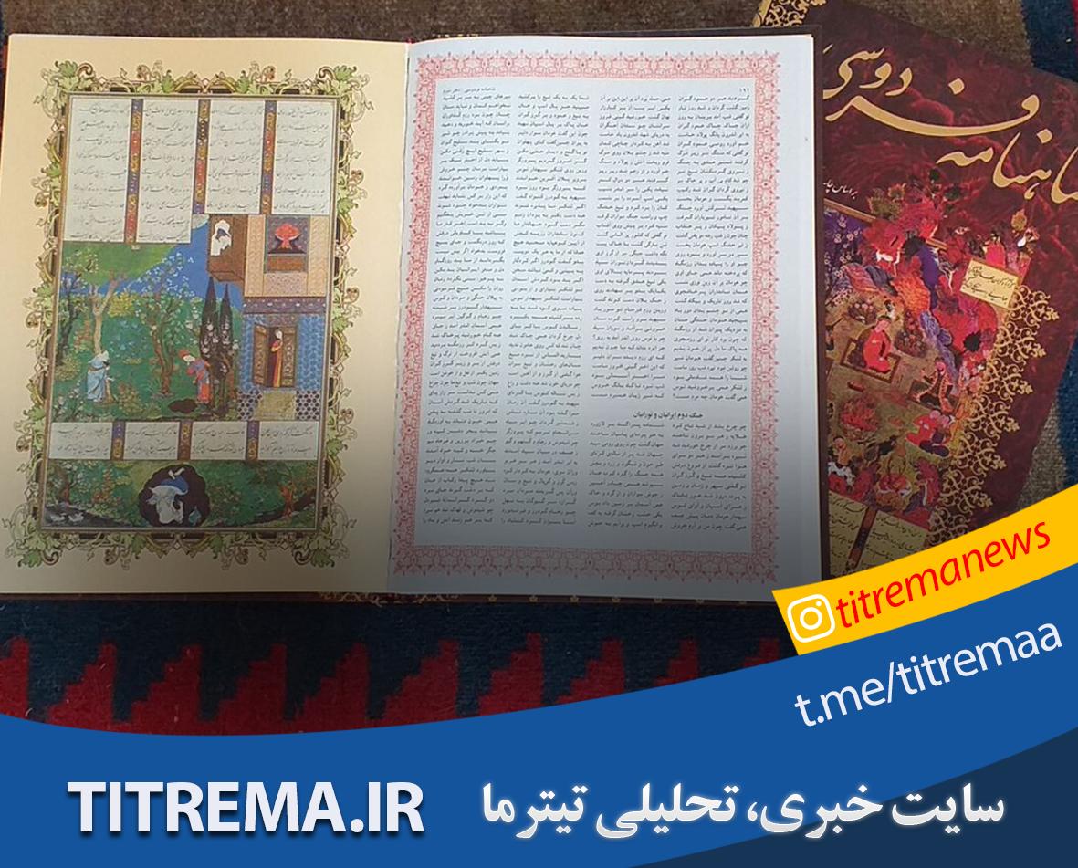 متن کامل شاهنامهی فردوسی به فرانسه ترجمه شد