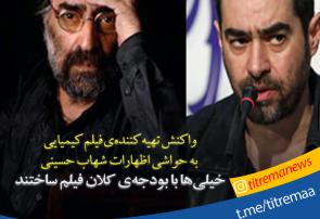 فیلم| صحبتهای جنجالی شهاب حسینی در نشست خبری جشنوارهی فجر