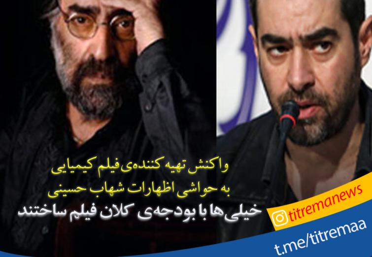 شهاب حسینی: مشکلات ما با هیچ دستی از خارج کشور حل نمیشود