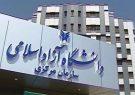 دانشگاه آزاد برترین دانشگاه خاورمیانه در تولید علم