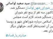 رییس شورای شهر لواسان دستگیر شد