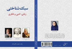سبکشناختی ۳ شاعر گیلانی منتشر میشود