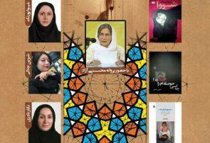 ویژه برنامهی ۳ کتاب ۳ نویسنده در لاهیجان
