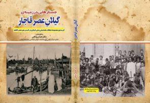 «جستارهایی در زمینهی گیلانِ عصر قاجار» منتشر شد