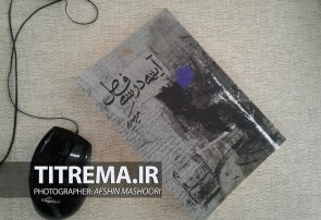 انتشار اثر شاعر فقید گیلانی