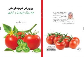 کتاب «پرورش گوجهفرنگی» منتشر شد