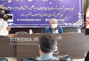 نشست خبری نمایندهی  لاهیجان و سیاهکل برگزار شد