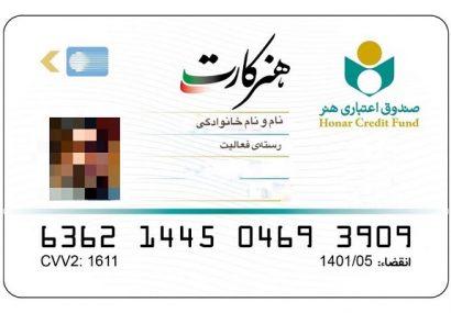 اعضای صندوق اعتباری هنر ثبتنام کنند