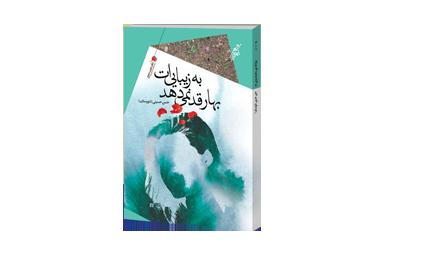 حسن حسینی شورستان