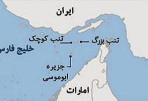 حاکمیت ما بر جزایر سهگانه به هیچ دولتی مربوط نیست