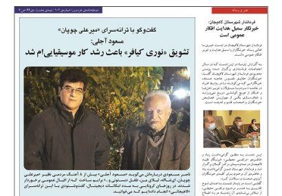 مسعود آجلی:  تشویق «نوری کیافر» باعث رشد کار موسیقیاییام شد