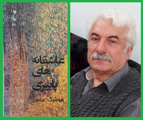 هوشنگ عباسی در آیینهی «عاشقانههای پاییزی»