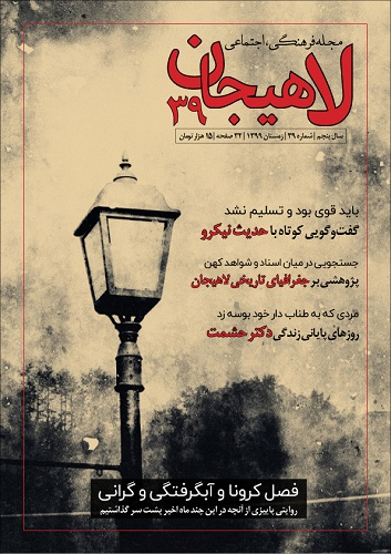 نشریه لاهیجان