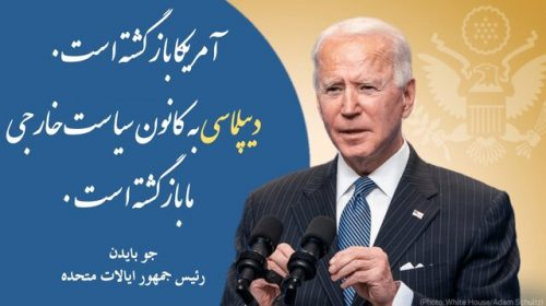 پیام جو بایدن به ایران