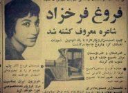 فیلم خاکسپاری فروغ فرخزاد/ ۱۳۴۵