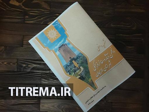 ویژهنامهی انجمن مفاخر لاهیحان منتشر شد