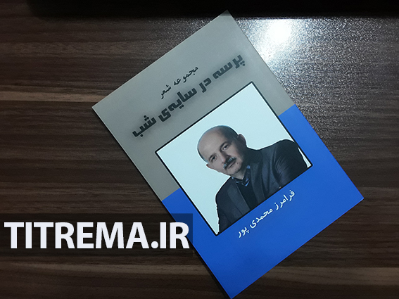 فرامرز محمدی پور
