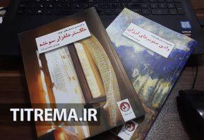 انتشار ۲ مجموعه داستان نویسندهی لاهیجانی