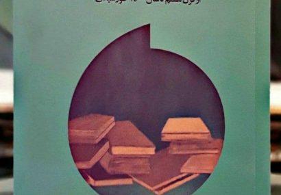 کتابشناسی توصیفی و تحلیلی شعرهای گیلکی، تالشی و تاتی