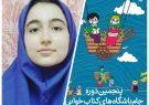 نوجوان لاهیجانی نامزد مرحلهی نهایی جام باشگاههای کتابخوانی کودک و نوجوان شد