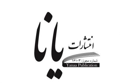 پروانهی فعالیت «نشر یانا» صادر شد
