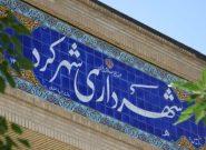 مشکل مالکان صنایع حوضچهای شهرکرد پس از ۲۰ سال رفع شد