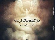 اسطورههای آفرینش در رمان تازهی ابراهیم شیری