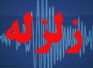 بهاباد در استان یزد لرزید