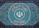در حال پیگیری انتقال پیکر خانوادهی غرق شده در «مانش» به ایران هستیم