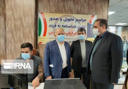 صدور شناسنامه برای ۴۳ تبعهی خارجی در استان همدان