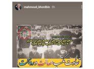 محمود خوردبین اشتباه میکند