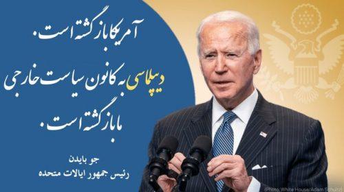 جو بایدن به ایران پیام داد