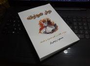 «عیار صوفیانه» منتشر شد
