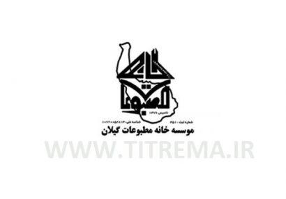 انتخابات الکترونیکی خانهی مطبوعات گیلان برگزار میشود + اسامی نامزدها