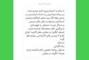 عملیات «طرح توسعهی حرم آقاسیدمحمد لنگرود» متوقف شد+ تصاویر