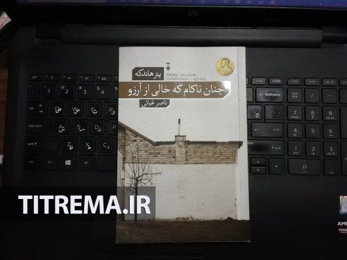 تازهترین ترجمهی ناصر غیاثی منتشر شد