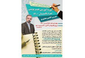 کلاس خبرنویسی در لاهیجان برگزار میشود